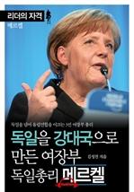 도서 이미지 - [오디오북] 리더의 자격 - 독일을 강대국으로 만든 여장부 독일총리 메르켈