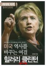 도서 이미지 - [오디오북] 리더의 자격 - 미국 역사를 바꾸는 여걸 힐러리 클린턴