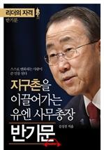 도서 이미지 - [오디오북] 리더의 자격 - 지구촌을 이끌어가는 유엔 사무총장 반기문