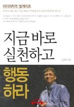 도서 이미지 - [오디오북] 리더의 자격 - 지금 바로 실천하고 행동하라, 빌 게이츠