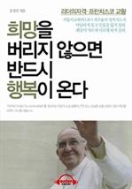 도서 이미지 - [오디오북] 리더의 자격 - 프란치스코 교황