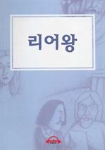도서 이미지 - [오디오북] 리어왕