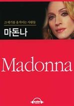 도서 이미지 - [오디오북] 마돈나