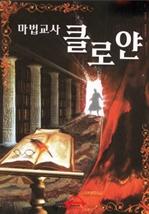 도서 이미지 - [오디오북] 마법교사 클로얀