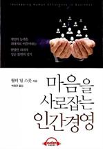 도서 이미지 - [오디오북] 마음을 사로잡는 인간경영