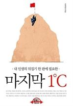 도서 이미지 - [오디오북] 마지막 1℃