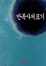 도서 이미지 - [오디오북] 만복사저포기