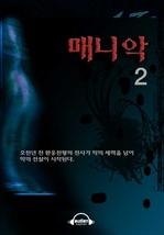 도서 이미지 - [오디오북] 매니악 시즌2