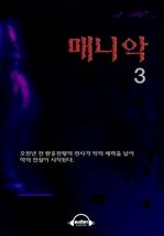 도서 이미지 - [오디오북] 매니악 시즌3