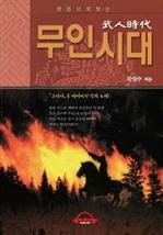 도서 이미지 - [오디오북] 무인시대