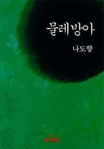 도서 이미지 - [오디오북] 물레방아