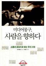 도서 이미지 - [오디오북] 미디어 몽구, 사람을 향하다