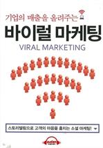 도서 이미지 - [오디오북] 바이럴 마케팅