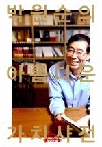도서 이미지 - [오디오북] 박원순의 아름다운 가치 사전