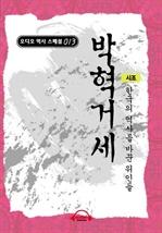 도서 이미지 - [오디오북] 박혁거세