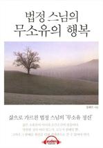 도서 이미지 - [오디오북] 법정스님의 무소유의 행복