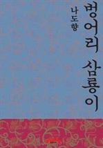 도서 이미지 - [오디오북] 벙어리 삼룡이