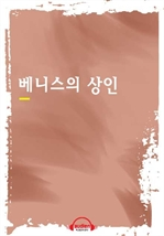 도서 이미지 - [오디오북] 베니스의 상인