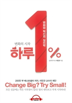 도서 이미지 - [오디오북] 변화의 시작 하루 1%