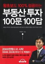도서 이미지 - [오디오북] 부동산 투자 100문 100답