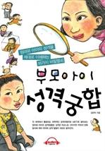 도서 이미지 - [오디오북] 부모아이 성격궁합