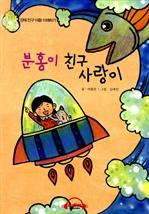 도서 이미지 - [오디오북] 분홍이 친구 사랑이