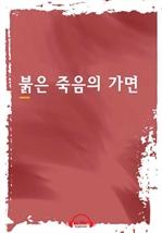 도서 이미지 - [오디오북] 붉은 죽음의 가면
