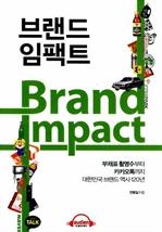 도서 이미지 - [오디오북] 브랜드 임팩트
