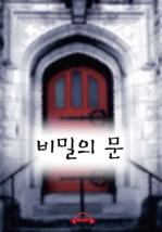 도서 이미지 - [오디오북] 비밀의 문