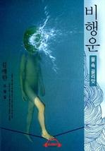 도서 이미지 - [오디오북] 비행운 - 물 속 골리앗