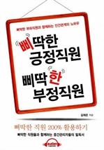 도서 이미지 - [오디오북] 삐딱한 긍정직원 삐딱한 부정직원