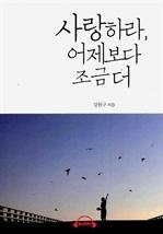 도서 이미지 - [오디오북] 사랑하라, 어제보다 조금 더