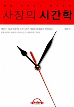 도서 이미지 - [오디오북] 사장의 시간학