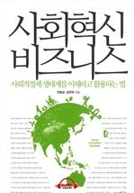 도서 이미지 - [오디오북] 사회혁신 비즈니스
