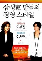 도서 이미지 - [오디오북] 삼성家 딸들의 경영 스타일