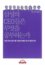 도서 이미지 - [오디오북] 삼성의 CEO들은 무엇을 공부하는가