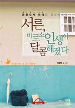 도서 이미지 - [오디오북] 서른, 비로소 인생이 달콤해 졌다