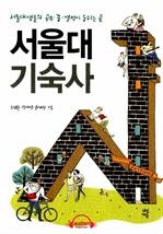 도서 이미지 - [오디오북] 서울대 기숙사
