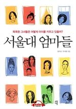 도서 이미지 - [오디오북] 서울대 엄마들
