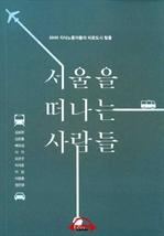 도서 이미지 - [오디오북] 서울을 떠나는 사람들