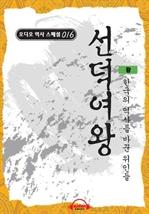 도서 이미지 - [오디오북] 선덕여왕