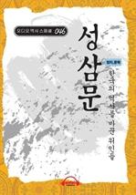 도서 이미지 - [오디오북] 성삼문
