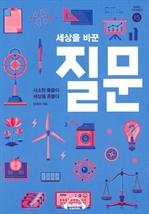 도서 이미지 - [오디오북] 세상을 바꾼 질문