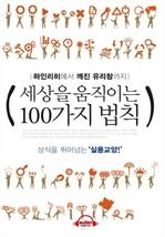 도서 이미지 - [오디오북] 세상을 움직이는 100가지 법칙