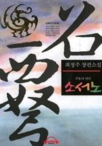 도서 이미지 - [오디오북] 소서노