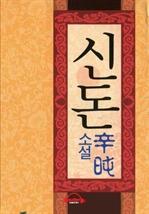 도서 이미지 - [오디오북] 소설 신돈