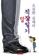 도서 이미지 - [오디오북] 소심한 김대리 직딩일기