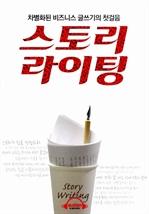 도서 이미지 - [오디오북] 스토리 라이팅
