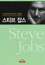 도서 이미지 - [오디오북] 스티브 잡스 Steve Jobs