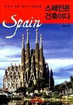 도서 이미지 - [오디오북] 스페인은 건축이다